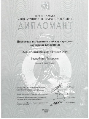 "Award ""100 best products of Russia"" in nomination ""Services. Domestic and international charters"" (2008)"