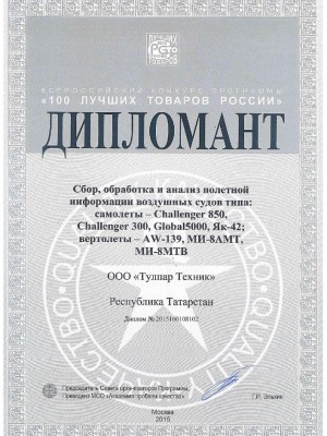 "Award ""100 best products of Russia"" in nomination ""Flight information analysis and processing"" (2015)"