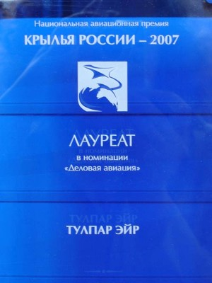 "National award ""Wings of Russia"" in nomination ""Business Aviation"" (2007)"
