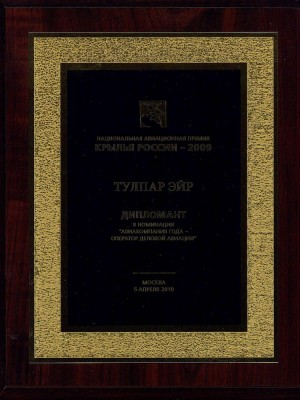 "National Award ""Wings of Russia"" in nomination ""Business Aviation Operator"" (2009)"