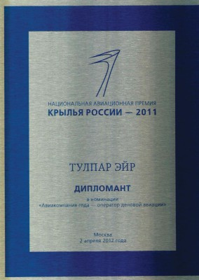 "National Award ""Wings of Russia"" in nomination ""Business Aviation Operator"" (2011)"