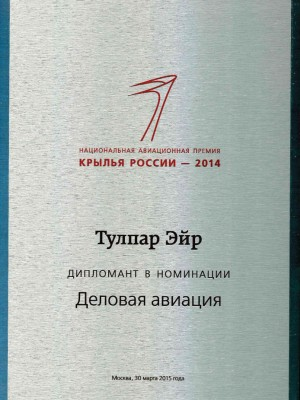 "National award ""Wings of Russia"" in nomination ""Business Aviation"" (2014)"
