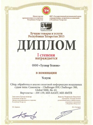 "Award ""The best products of Tatarstan"" in nomination ""Flight information analysis and processing"" (2015)"
