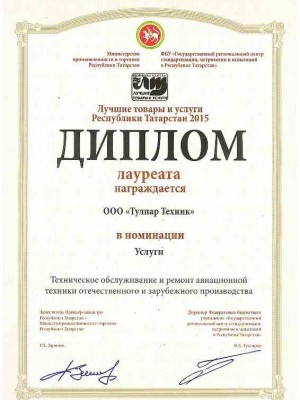 "Award ""The best products of Tatarstan"" in nomination ""Aircraft maintenance"" (2015)"