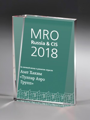 "MRO Russia&CIS 2018: Award ""For personal contribution to maintenance industry"""