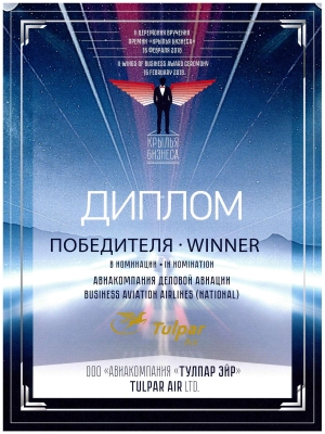 "National award ""Wings of Russia"" in nomination ""Business Aviation Airline"" (2018)"