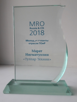 "MRO Russia&CIS 2018: ""Young talents"" Award"