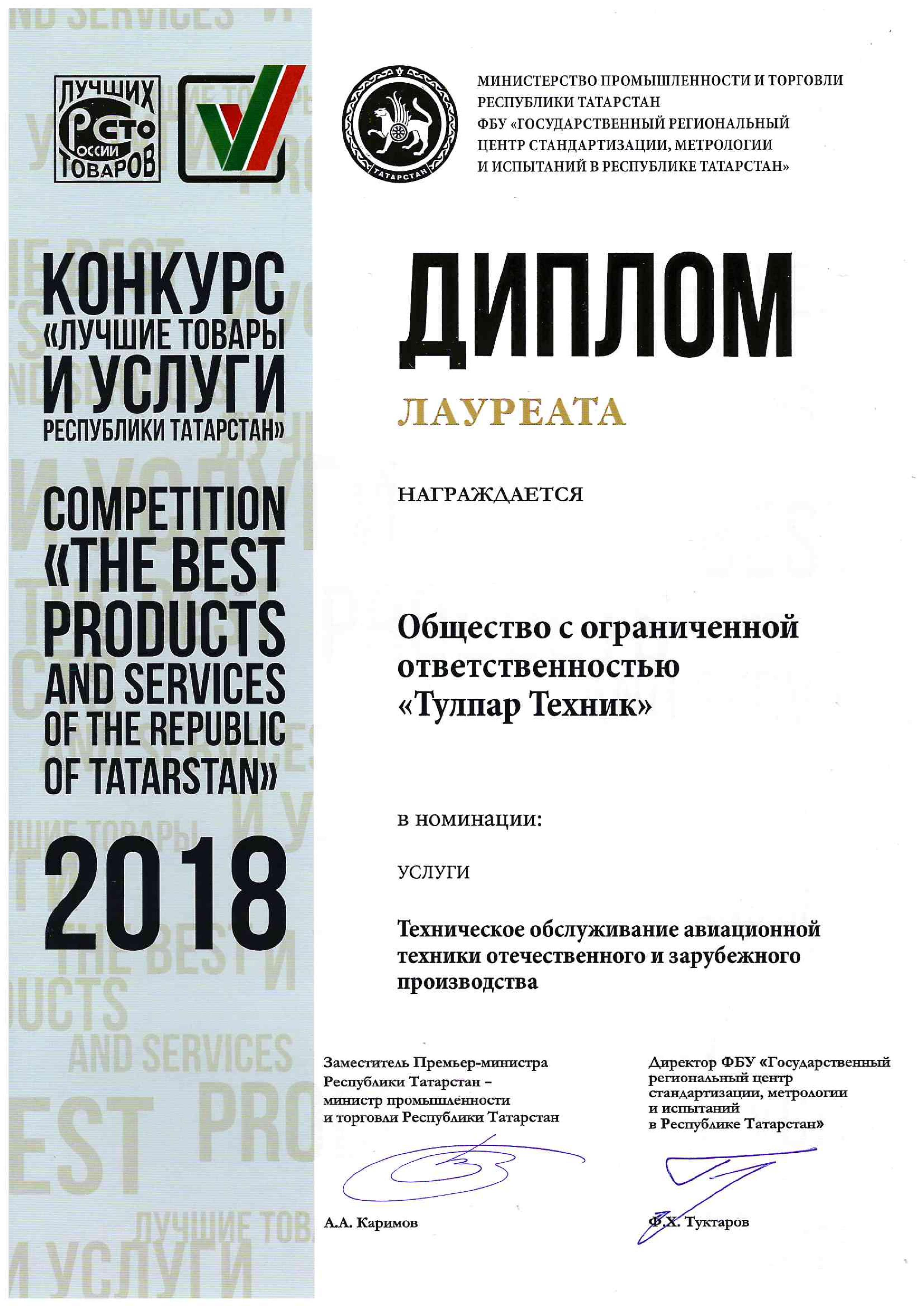 "Award ""The best products of Tatarstan"" in nomination ""Aircraft maintenance"" (2018)"