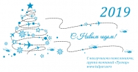 TULPAR AERO GROUP congratulates with the forthcoming New Year!