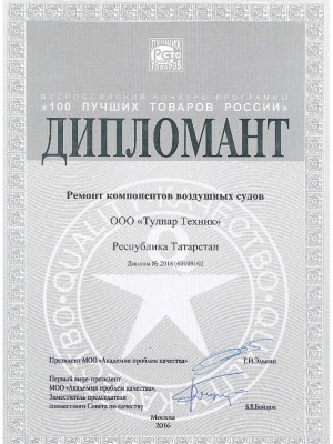 "Award ""100 best products of Russia"" in nomination ""Aircraft component maintenance"" (2016)"