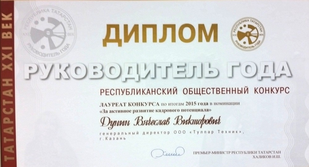 "Award ""Top-manager of the year"" in nomination ""For human resource development"" (2015)."