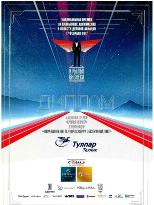 "National award ""Wings of Russia"" in nomination ""MRO"" (participant; 2017)"