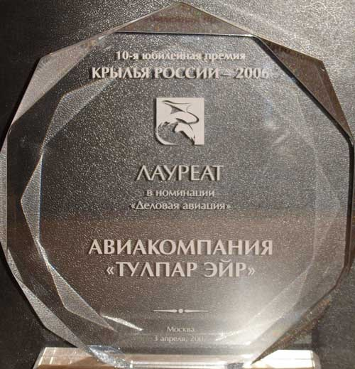 "National award ""Wings of Russia"" in nomination ""Business Aviation"" (2006)"