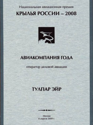 "National Award ""Wings of Russia"" in nomination ""Business Aviation Operator"" (2008)"