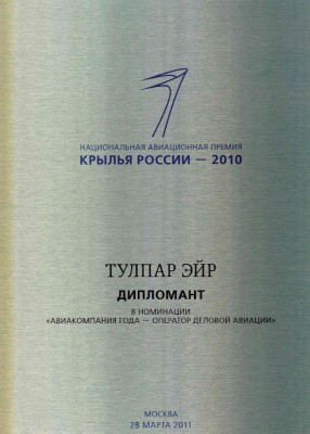 "National Award ""Wings of Russia"" in nomination ""Business Aviation Operator"" (2010)"