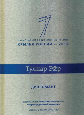 "National Award ""Wings of Russia"" in nomination ""Business Aviation Operator"" (2012)"