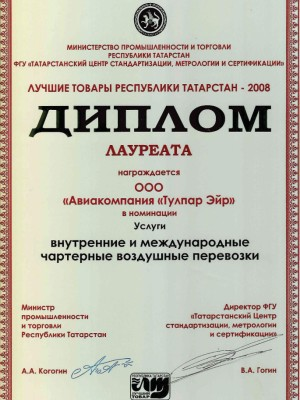 "Award ""The best products of Tatarstan"" in nomination ""Services. Domestic and international charters"" (2008)"