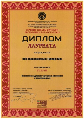 "Award ""The best products of Tatarstan"" in nomination ""Charters, domestic and international air operations"" (2012)"
