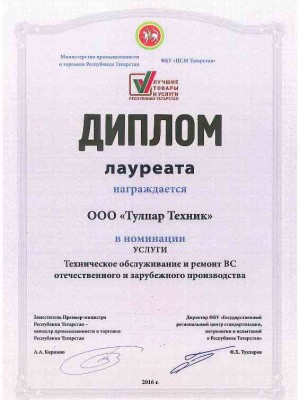 "Award ""The best products of Tatarstan"" in nomination ""Aircraft maintenance"" (2016)"