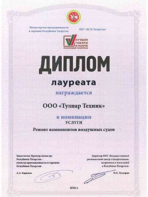 "Award ""The best products of Tatarstan"" in nomination ""Aircraft component maintenance"" (2016)"