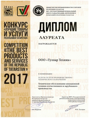 "Award ""The best products of Tatarstan"" in nomination ""Aircraft maintenance"" (2017)"