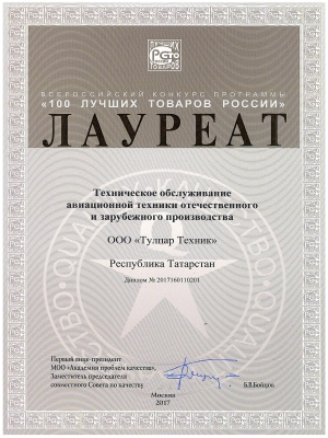 "Award ""100 best products of Russia"" in nomination ""Aircraft maintenance"" (2017)"