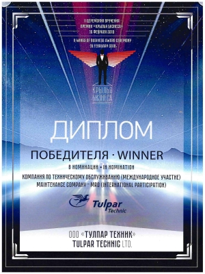 "National award ""Wings of Russia"" in nomination ""MRO"" (2018)"