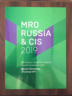 "MRO Russia&CIS 2019: ""Young talents"" Award"