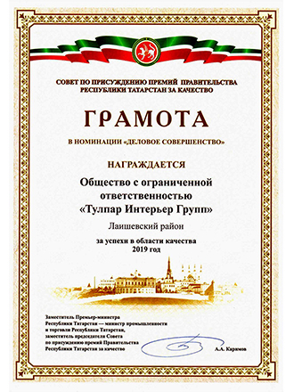 "Сertificate of honor ""For performance in quality assurance"" (2019)"
