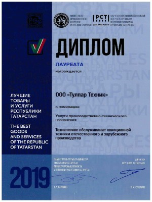 "Award ""The Best Goods and Services of Tatarstan"" (2019)"