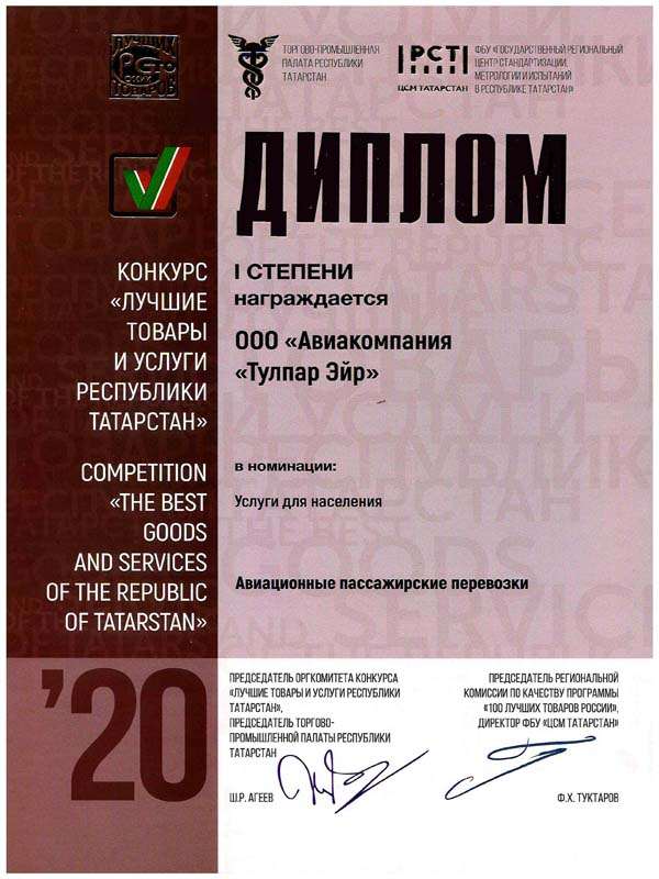 "Award ""The Best Goods and Services of Tatarstan"" (2020)"