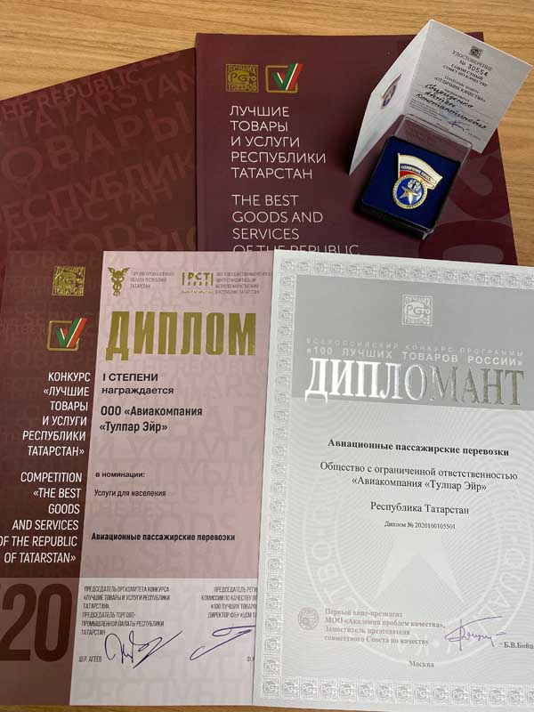 "Tulpar Air Ltd. services were highly awarded at ""The Best Goods and Services of the Republic of Tatarstan"" competition"